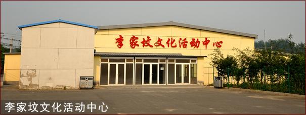 李家坟村紧邻温榆河,林业资源茂密